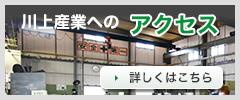 川上産業株式会社へのアクセス